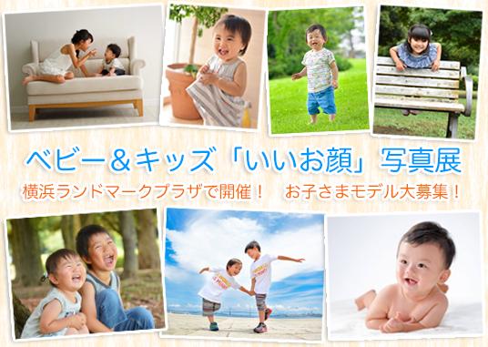 ベビー&キッズ「いいお顔」写真展 2017年9月9日〜18日@横浜ランドマークタワーで開催です!